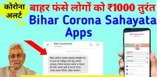 Bihar Corona Sahayata Apk Download - Bihar Relief Fund Rs.1000 [2020]